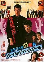 ビー・バップ・ハイスクール 高校与太郎狂騒曲 [DVD]