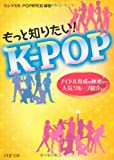  K-POP (PHP)