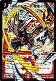【デュエルマスターズ】ボルバルザーク・紫電・ドラゴン【シークレット】DM28-S08SI