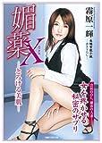 媚薬X (竹書房ラブロマン文庫 き 2-1)