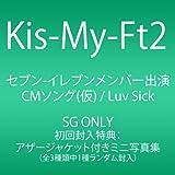 セブン-イレブン メンバー出演CMソング(仮) / Luv Sick  (Type-C)