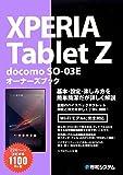 XPERIA Tablet Z docomo SO‐03Eオーナーズブック