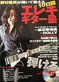 野村義男が弾いて教える10日間エレキギター塾 CD付き