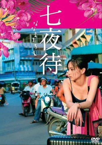 七夜待 [DVD]