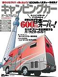 キャンピングカーオールアルバム2012-13 (ヤエスメディアムック365)