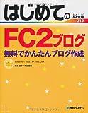 はじめてのFC2ブログ―無料でかんたんブログ作成 Windows7/Vista/XP/Mac OSX (BASIC MASTER SERIES)