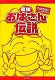 最強!おばさん伝説 (Mag2 libro)