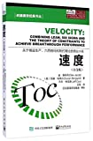 img - for Velocity: Combining Lean, Six Sigma and the Theory of Constraints to Achieve Breakthrough Performance (Chinese Edition) book / textbook / text book