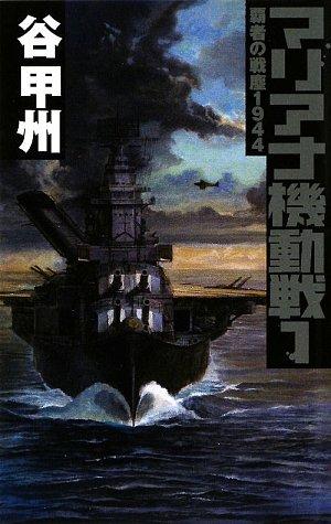 マリアナ機動戦〈1〉―覇者の戦塵1944
