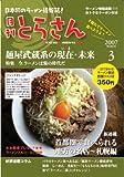 日本初のラーメン情報誌 月刊とらさん 2007年 3月号