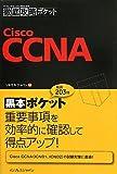 徹底攻略ポケット Cisco CCNA (ITプロ/ITエンジニアのための徹底攻略ポケット)