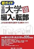 総ガイド全国大学編入・転部—上昇志向の君を応援する必勝ガイド!! (08年度版)