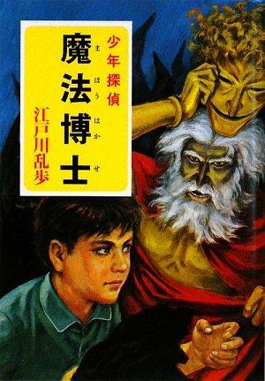 魔法博士―少年探偵 (ポプラ文庫クラシック)