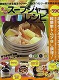 楽々スープジャーレシピ (SAKURA・MOOK 15 楽LIFEシリーズ)