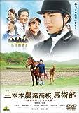 三本木農業高校、馬術部 ~盲目の馬と少女の実話~ [DVD]