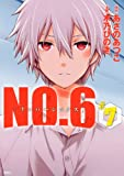 NO.6〔ナンバーシックス〕(7) (KCx ARIA)