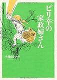 ピリ辛の家政婦さん (Feelコミックス)