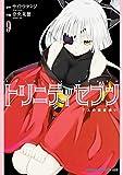 トリニティセブン 7人の魔書使い (9) (ドラゴンコミックスエイジ)