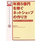 年商5億円を稼ぐネットショップの作り方―新手法PWAで出店を成功させる!