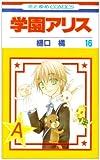 学園アリス 16 (16) (花とゆめCOMICS)