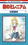 碧のミレニアム 1 (花とゆめコミックス)