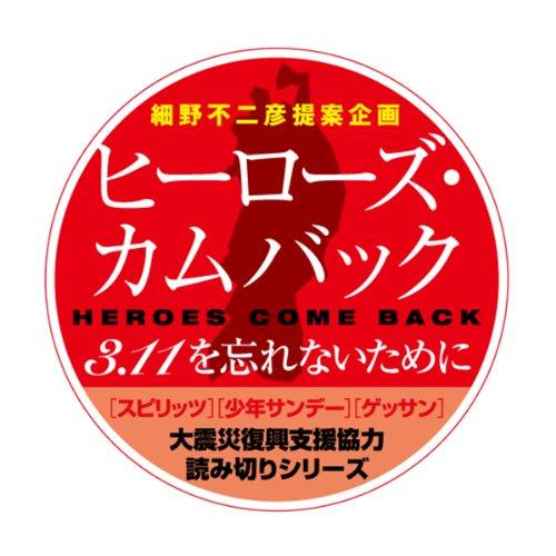 ヒーローズ・カムバック (ビッグ コミックス)
