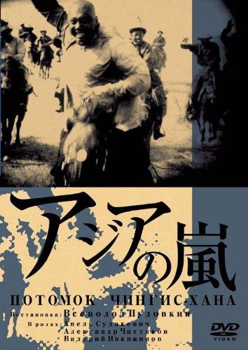 アジアの嵐 [DVD]