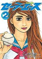 セーラーエース(2) (ヤングマガジンコミックス)