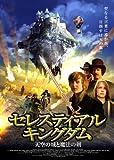 セレスティアル・キングダム 天空の城と魔法の剣 [DVD]