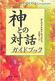 神との対話 ガイドブック