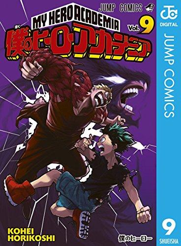 僕のヒーローアカデミア 9 (ジャンプコミックスDIGITAL)