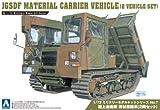 青島文化教材社 1/72 ミリタリーモデルシリーズ No.7 陸上自衛隊 資材運搬車 2両セット プラモデル