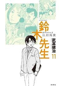 鈴木先生: 11 (アクションコミックス)