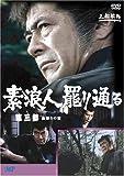 素浪人罷り通る 3 [DVD]