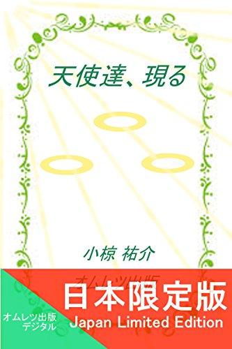 Yusuke Ogura - angeles appeard: Japan Limited Edition Days of Future Past (Japanese Edition)