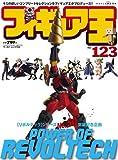フィギュア王 No.123 (123) (ワールド・ムック 720)