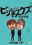 スパローズ ビジネスクズ DVD (<DVD>)