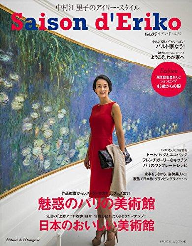中村江里子さんのパリ案内、オランジェリー美術館での新しい発見