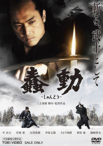 蠢動-しゅんどう- [DVD]