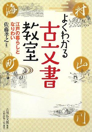 よくわかる古文書教室—江戸の暮らしとなりわい