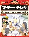 週刊 マンガ世界の偉人 2012年 2/12号 [分冊百科]