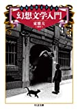 世界幻想文学大全 幻想文学入門 (ちくま文庫)