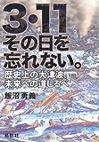 3・11その日を忘れない。―歴史上の大津波、未来への道しるべ