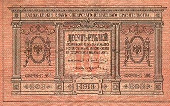 Russia: Siberian Provisional Administration 1918 10 Rubles, Pick S818