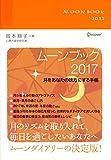 MOON BOOK 2017