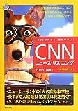 [CD&電子書籍版付き] CNNニュース・リスニング 2013[春夏]