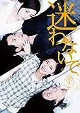 迷わないで DVD-BOX2