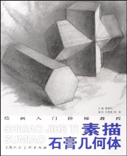 绘画入门阶梯教程:素描石膏几何体图片