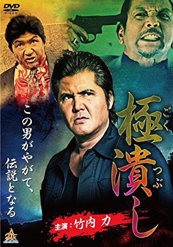 極潰し [DVD]