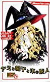 ヤミと帽子と本の旅人 (上巻) (Moon novels / ROOT のシリーズ情報を見る
